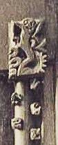 gevel detail Choorstraat 11 - foto: hildo krop museum